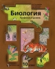 Биология 10 кл. Учебник. Профильный уровень